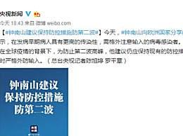 钟南山建议保持防控 防止出现第二波高峰