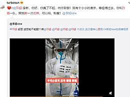 邓超孙俪邀请医护粉丝撕名牌 网友:是要回归跑男了吗