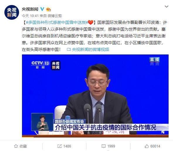中国援助83个国家 意大利外长说只有一带一路能救我们
