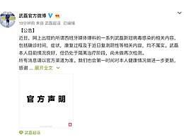武磊澄清尚未复检 目前仍处在隔离治疗阶段