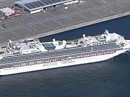 钻石公主号驶离日本横滨港 船上共确诊712例