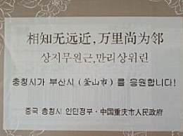 重庆回赠韩国釜山6万只口罩 滴水之恩当涌泉相报