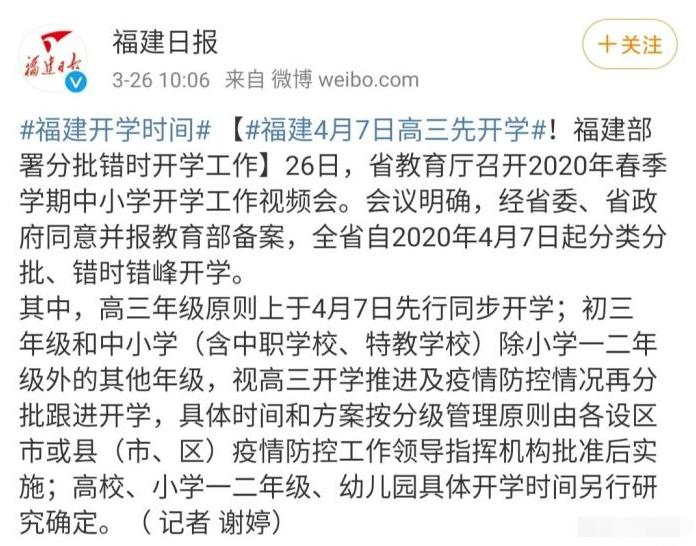 福建开学时间公布 2020春季福建开学时间是什么时候