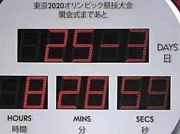 东京拆除倒计时钟 奥运会名称不会改