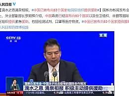 中国已宣布向83个国家提供援助 展现大国风范