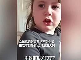 爆笑!中国餐馆因疫情关闭 英国4岁女孩狂哭不止