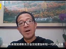 俞敏洪直播宣布将退休 未来新东方会交给年轻一代的人去做