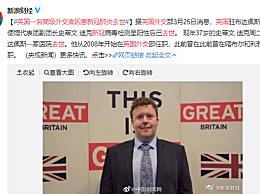 英国一名高级外交官因患新冠肺炎去世:现年37岁
