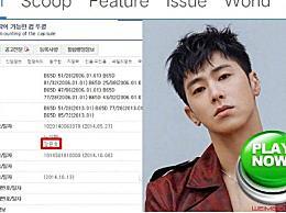 韩国艺人郑允浩获口罩专利是真的吗?发明能喝水的口罩获得专利