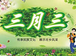农历三月三是什么节日?三月三各少数民族习俗盘点