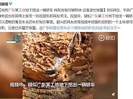 广东某工地地下挖出一辆轿车 网友发现可疑物体