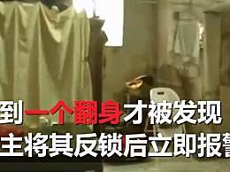 小偷入室盗窃躲床底下结果睡着了 屋主反锁房门立即报警