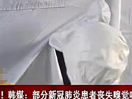 警惕!韩媒:大邱市15%感染者自报嗅觉或味觉异常