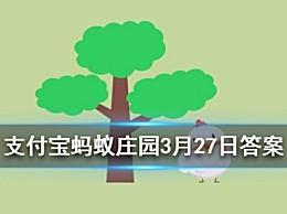 3月27日蚂蚁庄园今日答案 下列哪一种动物行为预示可能要下雨