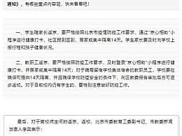 北京师生返京要求公布 高校师生何时能返京、返校