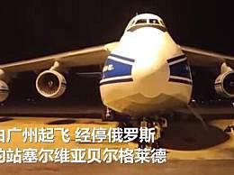 384万个口罩由中国飞往塞尔维亚