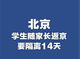 北京师生返京要求 学生随家长返京要隔离14天