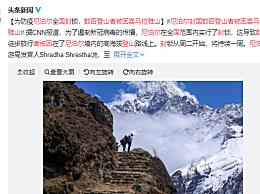 尼泊尔封国数百登山者被困喜马拉雅山 至少约500名旅行者无法返回