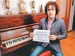 意大利小伙创作中文歌曲 呼吁全世界携手抗击疫情