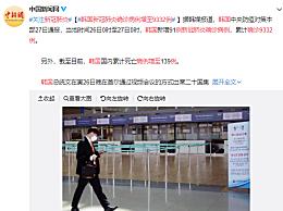韩国新冠肺炎确诊病例增至9332例 累计死亡病例139例