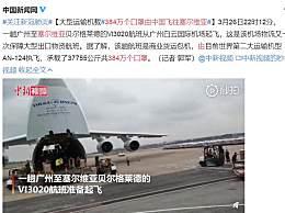 384万个口罩由中国飞往塞尔维亚 塞尔维亚采纳中国专家建议加紧抗疫