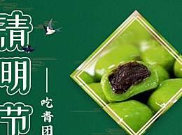 清明节传统饮食习俗汇总