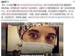 意大利超5000名医护感染原因 已有超过5000名医务人员感染新冠病毒