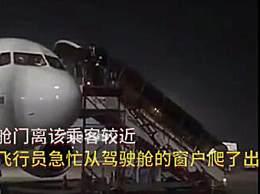 乘客打喷嚏飞行员翻窗逃走 特殊时期简直是风声鹤唳
