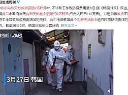 首尔向新天地教会索赔2亿韩元 追究不协助防疫责任