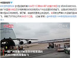 """384万个口罩由中国飞往塞尔维亚 """"空中巨无霸""""行使光荣使命"""
