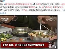 韩国大邱15%确诊患者嗅觉味觉丧失 千万要警惕