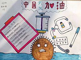 小学生预防病毒抗击疫情肺炎手抄报