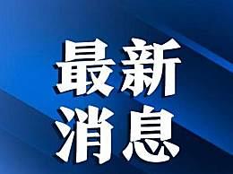 北京实现双零增长 无新境外输入病例无新增本地病例