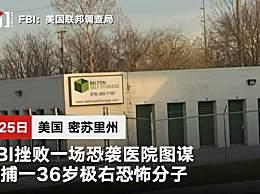 美国男子计划趁疫情炸医院 嫌犯已认罪正在等待判决