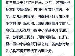 湖南开学时间 4月7日起各级各类学校将分批次错时错峰开学