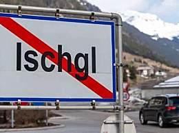 奥地利一滑雪场成欧洲毒源 致欧洲出现数百新冠病例