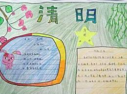 2020清明节手抄报内容古诗 最新最全2020清明节手抄报图片模板