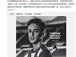 马竞年仅14岁球员因病去世 万达大都会球场降半旗致哀