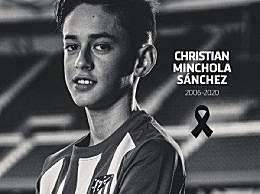 马竞14岁球员因新冠去世