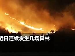 凉山州连发森林火灾 目前灭火工作进行怎么样了