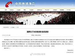 国家女子冰球队2名队员确诊 目前正接受医学观察