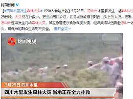 四川凉山州连发森林火灾 调集组织1590余人,3架直升机扑救