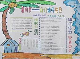 清明节习俗手抄报画法模板