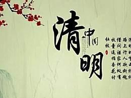 清明节为什么按阳历 清明节为什么不是按农历