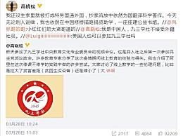 高晓松国籍争议 高晓松回怼我是中国人