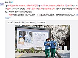 韩国宣布所有入境旅客将居家隔离两周 目前确诊病例累计9583例