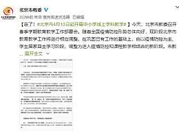 北京4月13日起开展中小学线上教学