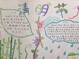 2020小学生清明节手抄报内容50字 清明节手抄报图片简单又漂亮