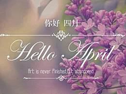 三月再见四月你好朋友圈说说文案 三月再见四月你好暖心句子