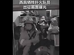 西昌山火牺牲队员最后出征画面 21个人只回来了3个太虐心
